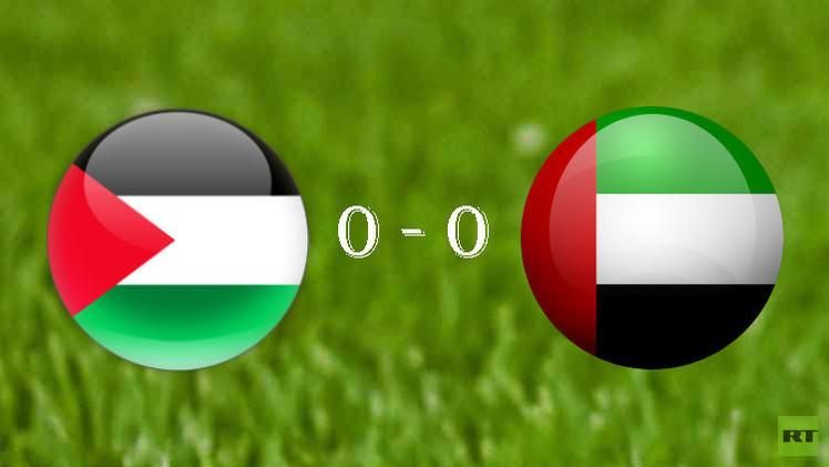 فلسطين تتعادل مع الإمارات في أول مبارة رسمية على أرض القدس