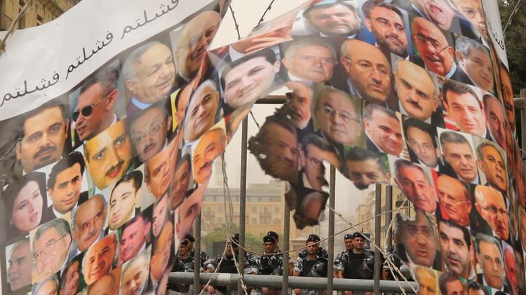 إحدى لافتات المتظاهرين قرب حواجز مجلس النوبب