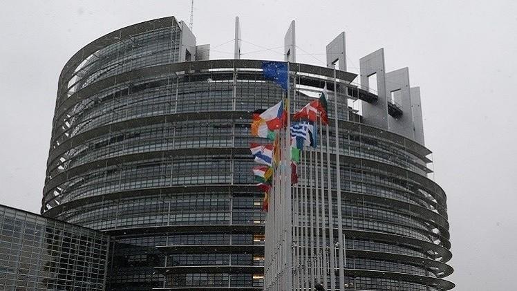 مقر البرلمان الأوروبي في ستراسبورغ