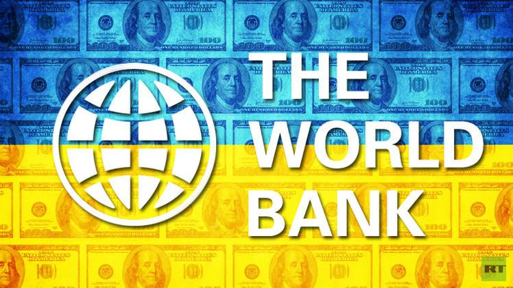 البنك الدولي يمنح كييف قرض بقيمة نصف مليار دولار