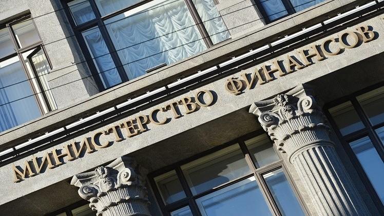المالية الروسية تقترح قواعد جديدة للميزانية لتعزيز احتياطيات البلاد