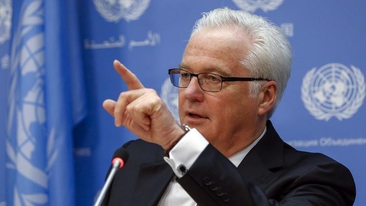 تشوركين: واشنطن منعت صدور بيان في مجلس الأمن بشأن تسوية نزاعات الشرق الأوسط