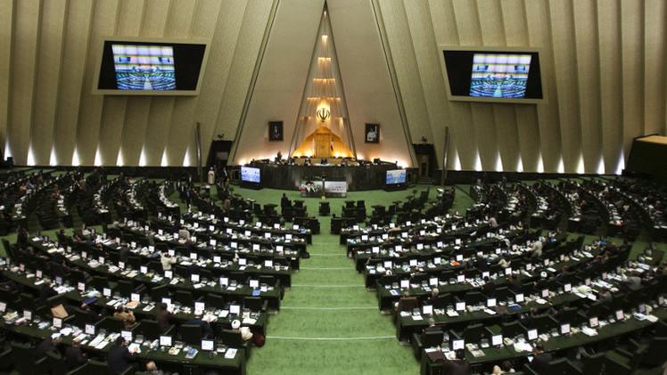 البرلمان الإيراني يوافق على الصفة العاجلة لمشروع تنفيذ الاتفاق النووي