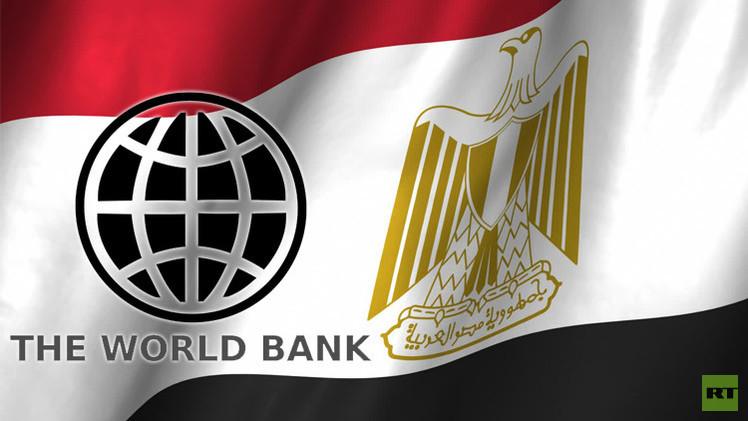 مصر بصدد الحصول على قرض من البنك الدولي لدعم الموازنة