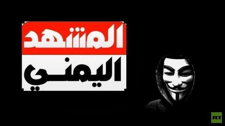 قرصنة مواقع إخبارية يمنية