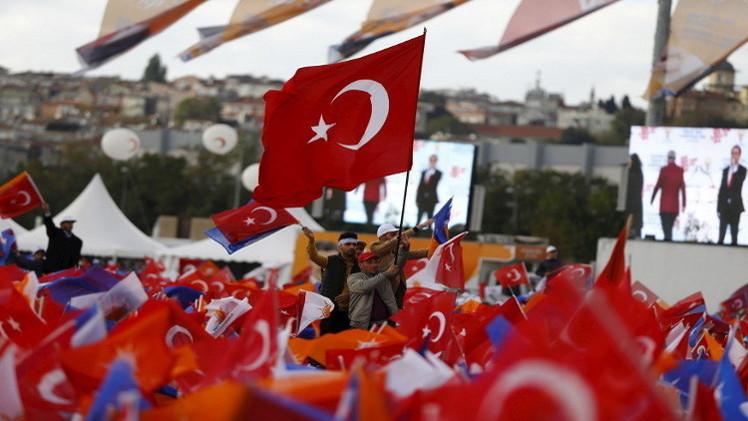 تركيا.. حزب
