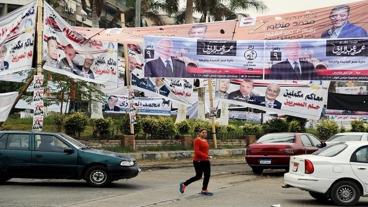 انتخابات مصر تشهد فصلها الأخير