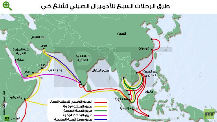 الأدميرال الصيني والطريق إلى مكة