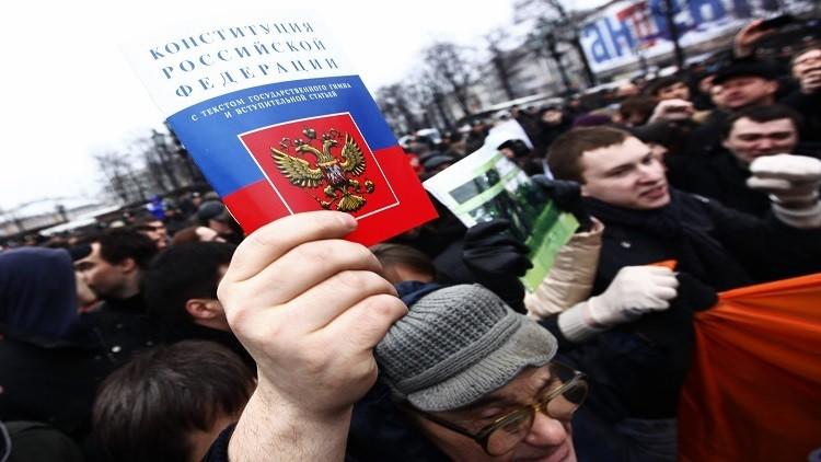 احتفالات ومظاهرات في يوم الدستور الروسي