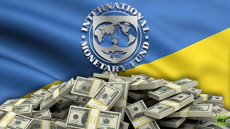 النقد الدولي يحذر كييف من وقف برنامج المساعدات