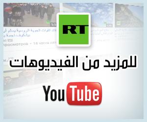 صفحة أر تي على اليوتيوب