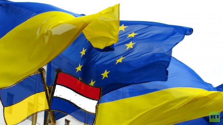 هولندا: نحن نكسب على حساب أوكرانيا لكن لن نضمها إلى الاتحاد الأوروبي