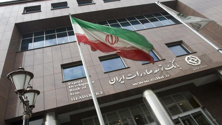 مجلس الأمن يشطب بنكا إيرانيا من لائحة العقوبات
