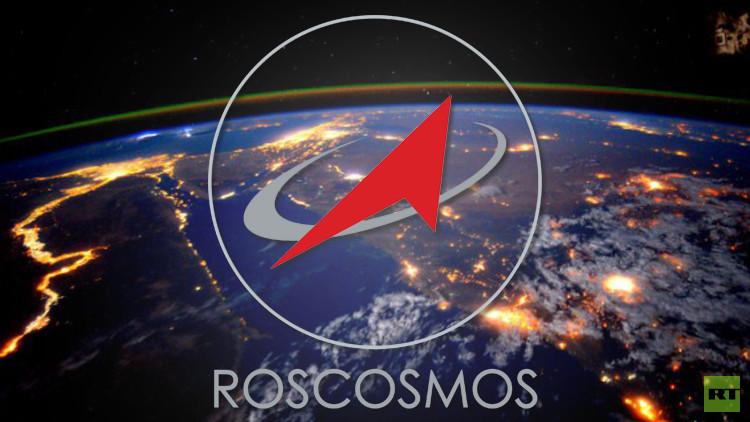 الوكالة الفضائية الروسية تتخلى عن تصميم صاروخ متعدد الاستخدام