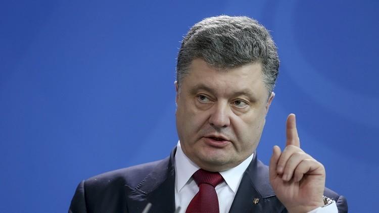 بوروشينكو يشترط استقرار وقف إطلاق النار في دونباس للبدء في الإصلاح الدستوري بأوكرانيا