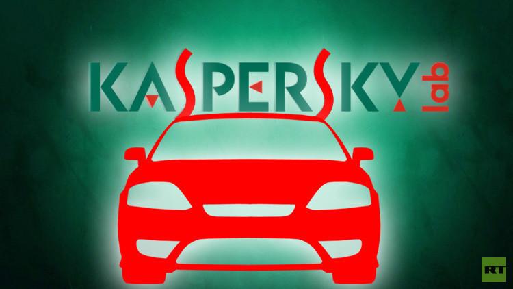كاسبرسكي ينوي حماية السيارات من الفيروسات والهاكرز