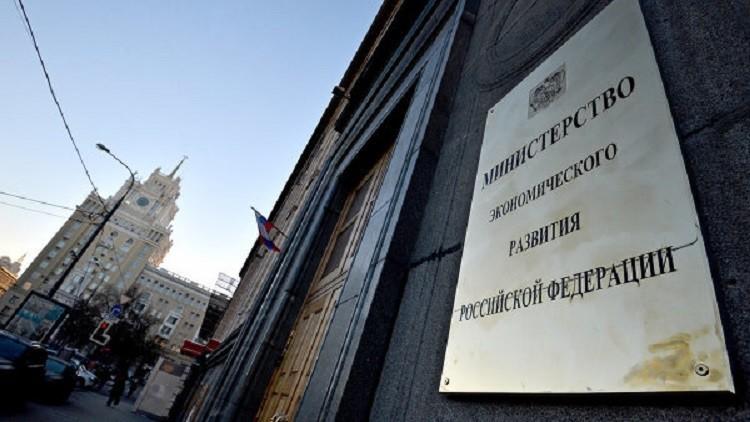 وزارة التنمية الاقتصادية الروسية تعرض خطة جديدة لعام 2016