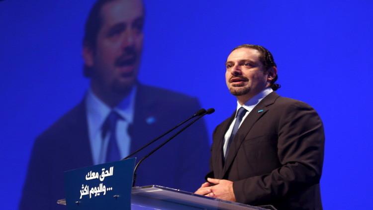 الحريري: لبنان لن يكون