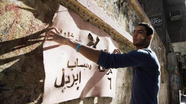 النيابة المصرية تقرر إخلاء سبيل 4 من قادة