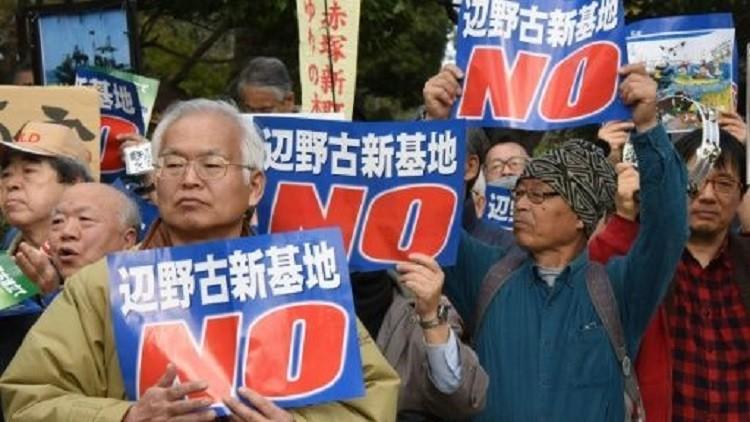 آلاف اليابانيين يتظاهرون ضد وجود قاعدة أمريكية في أوكيناوا