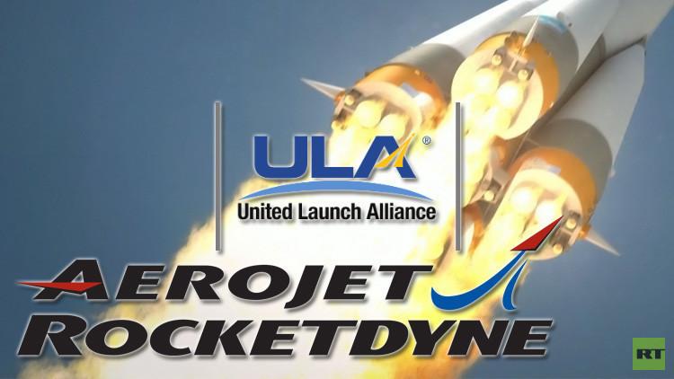 الولايات المتحدة تبحث عن بديل للمحرك الروسي المستخدم في صواريخها الفضائية