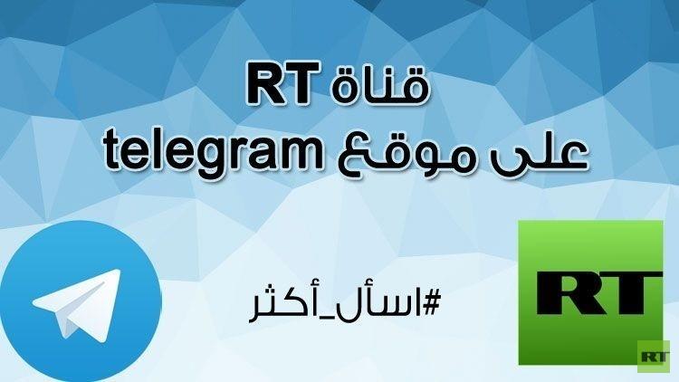 قناة RT على تطبيق تيليغرام