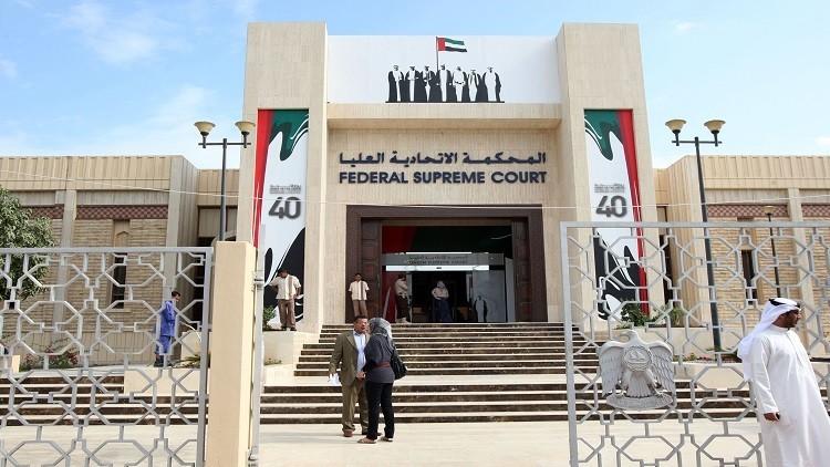 الإمارات.. السجن المؤبد لـ 11 متهما في قضية