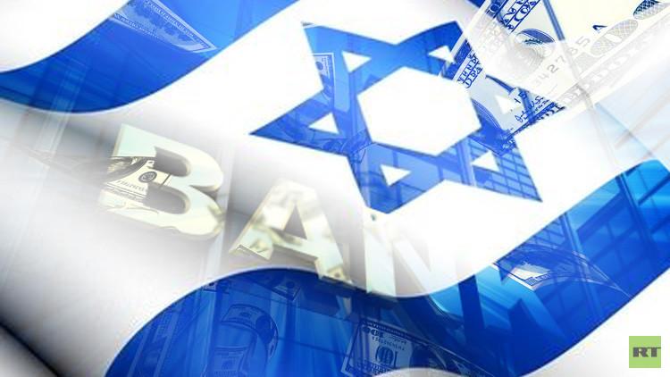 إسرائيل تحدد رواتب مدراء البنوك بأكثر من نصف مليون دولار