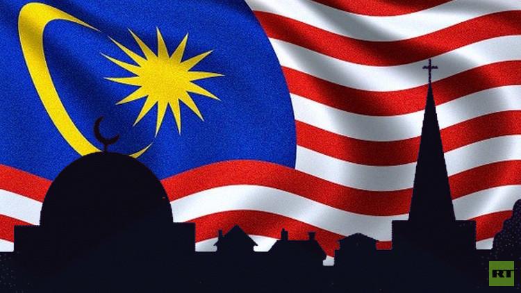 ماليزيا تسمح بالردة عن الإسلام