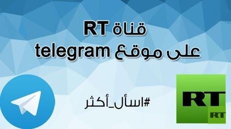 RT على موقع تيليغرام