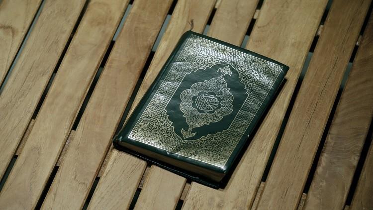 إستونيا: سياسيون يقترحون حظر القرآن في الأماكن العامة