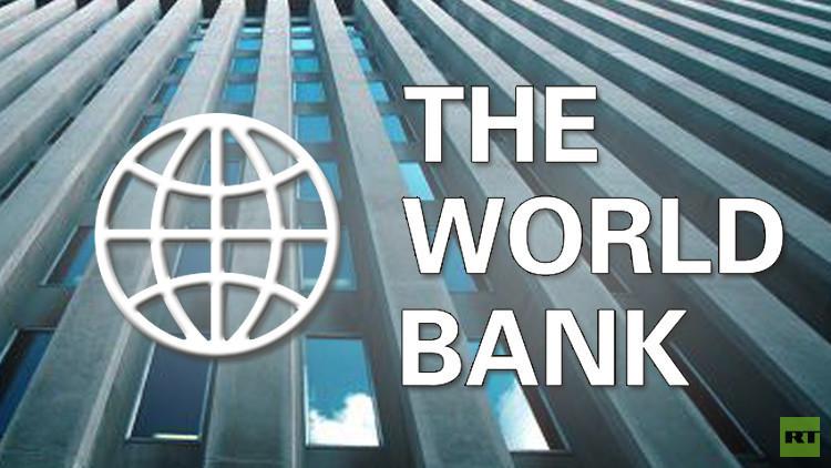 الدول النامية تستنجد بالبنك الدولي