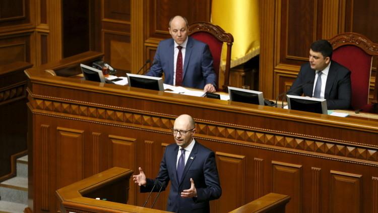 البرلمان الأوكراني يقبل استقالة ياتسينيوك ويعين غرويسمان رئيسا جديدا للوزراء