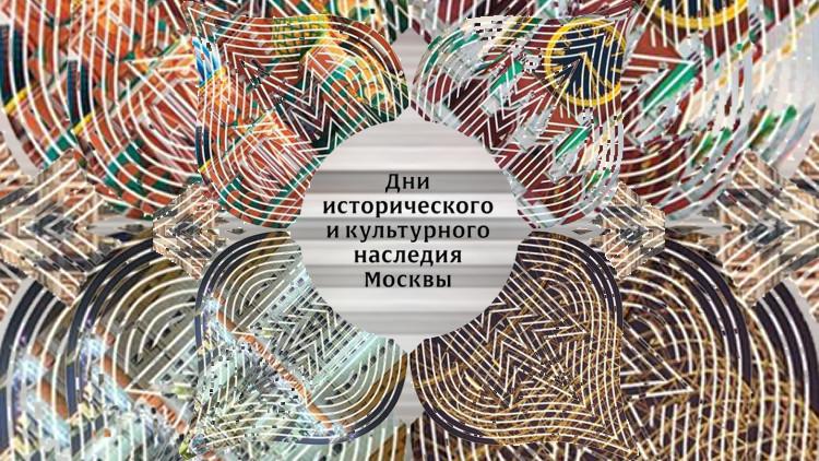 عيد تراث موسكو يومي 17 أبريل و21 مايو يشهد برنامجا موسعا
