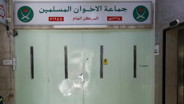 السلطات الأردنية تغلق مقرين آخرين للإخوان