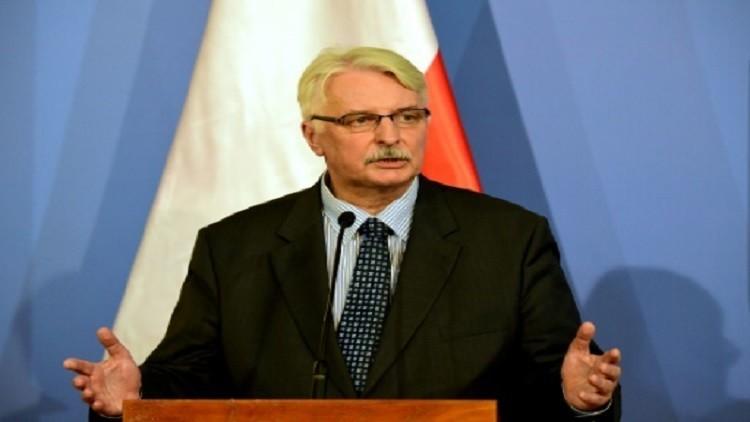 وزير خارجية بولندا: روسيا أخطر من