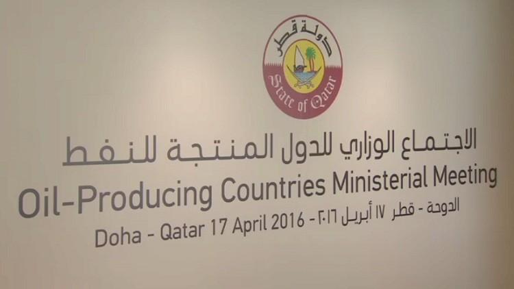 اجتماع بالدوحة لتجميد مستوى إنتاج النفط