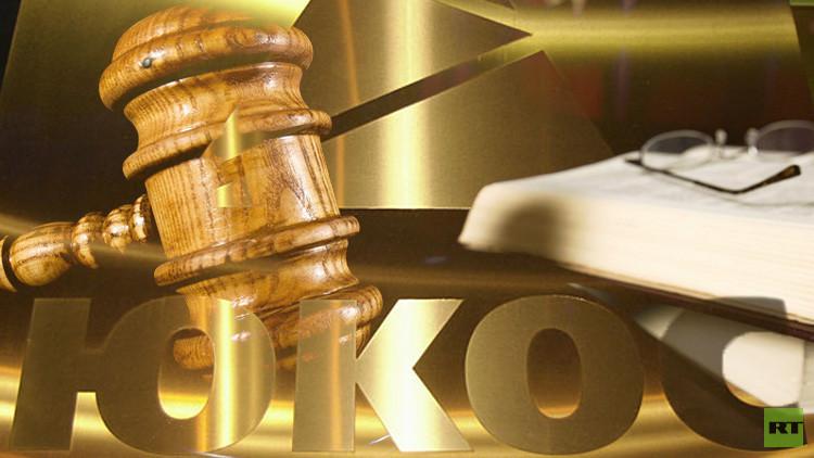 محكمة لاهاي تلغي قرار دفع 50 مليار دولار ليوكوس