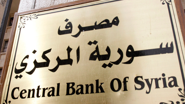 البنك الدولي:الصراع يجفف احتياطي سوريا الأجنبي