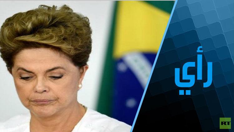 انقلاب يميني على صديقة روسيا والعرب في البرازيل