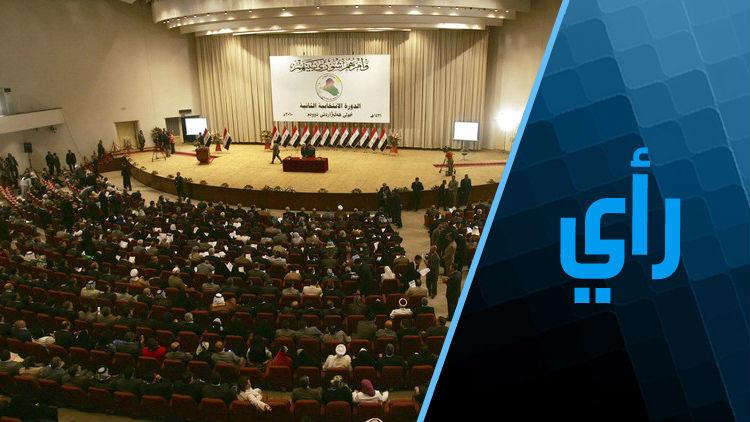ماذا جرى في البرلمان العراقي؟ ولماذا؟ وإلى أين؟