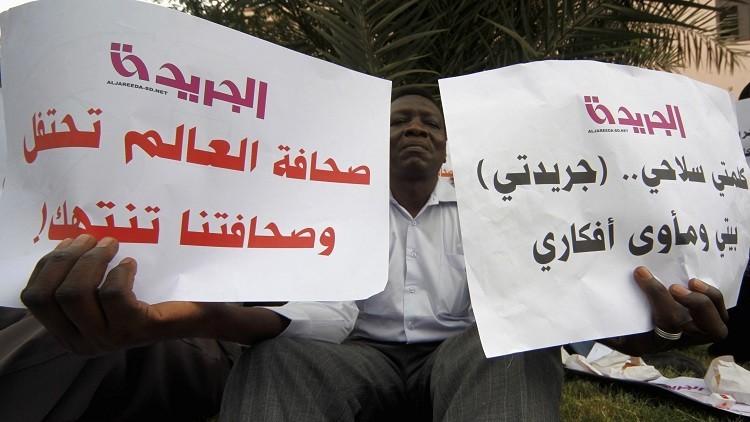 محكمة سودانية ترفع الحظر عن أبرز الصحف المستقلة