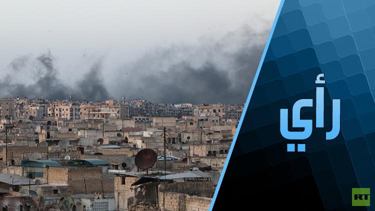 حلب.. بوابة جنيف!