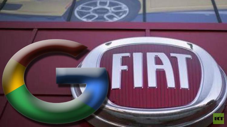 فيات تتعاون مع غوغل في تصنيع سيارة ذاتية