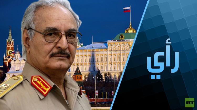 بماذا يمكن أن يأتي حفتر قريبا إلى موسكو؟