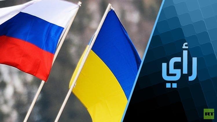 بعثة عسكرية بين روسيا وأوكرانيا أم بين كييف ودونباس؟!