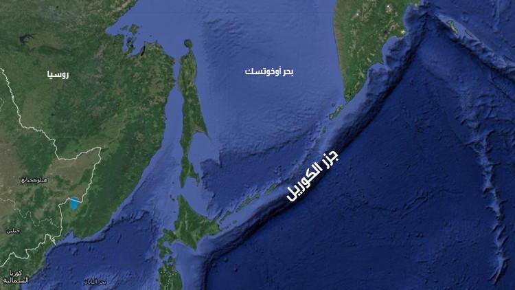 جزر الكوريل تتحول إلى خط دفاعي