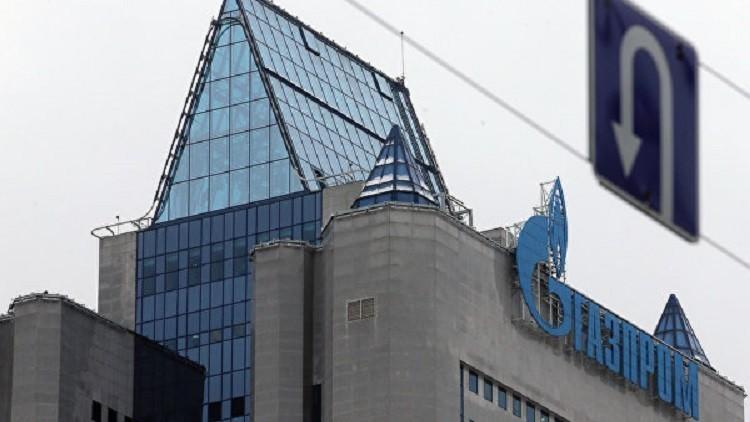 غازبروم: روسيا تمتلك الغاز الأرخص تكلفة