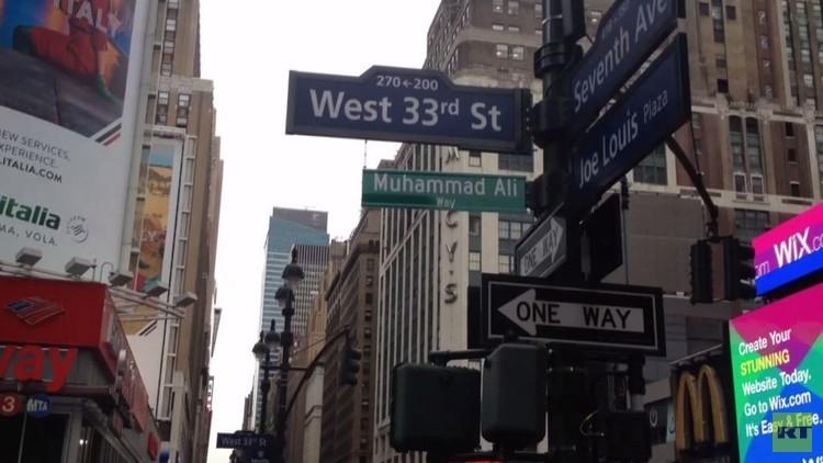 نيويورك تكرم محمد علي بتسمية شارع باسمه (فيديو)