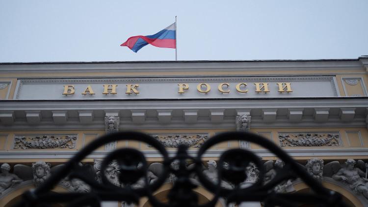 المركزي الروسي يخفض سعر الفائدة